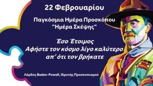 Ελληνικός Προσκοπισμός