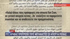 τα μηνύματα του Άραβα στο facebook