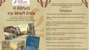 Πρόγραμμα: Η Αθήνα της Μπέλ Επόκ
