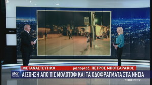 Πέτρος Μποτσαράκος Κατερίνα Παναγοπούλου συγκρούσεις στη Λέσβο