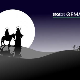 Το ταξίδι στη Βηθλεέμ
