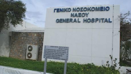 Έπεσε ΞΥΛΟ στο νοσοκομείο της Νάξου!