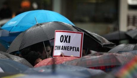 Σταθερά ΠΡΩΤΗ η Ελλάδα... στην ανεργία! Στο 23,1% έφτασε τον Σεπτέμβριο