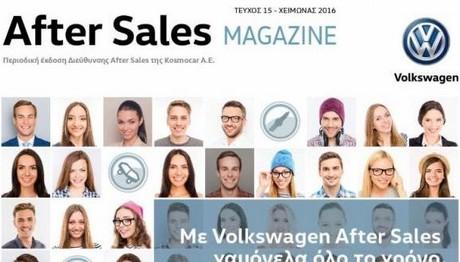 Τι θα βρείτε στο περιοδικό της Volkswagen