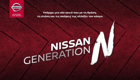 Η Nissan στηρίζει τη νέα γενιά με το GENERATION N