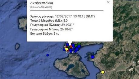 Νέος ισχυρός σεισμός  στη Λέσβο