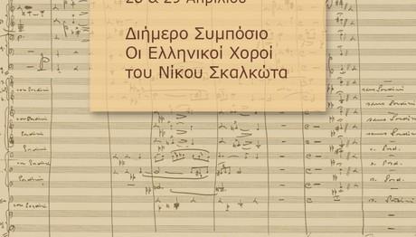 Οι 36 Ελληνικοί Χοροί του Νίκου Σκαλκώτα: Διήμερο συμπόσιο στις 28 και 29 Απριλίου