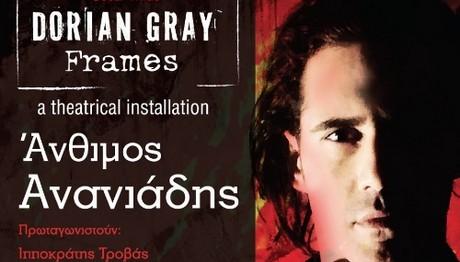 Πρεμιέρα για το Dorian gray frames- Πρωταγωνιστεί ο Άνθιμος Ανανιάδης