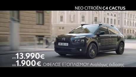 Πάρετε το νέο  Citroen C4 Cactus με δώρο εξοπλισμό έως 1.900 ευρώ