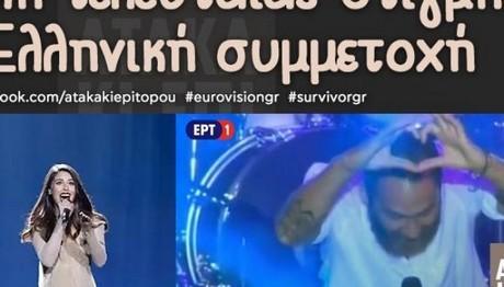Το twitter κάνει πάρτι με Eurovision 2017 και Survivor-ΟΡΓΙΑΣΑΝ οι χρήστες