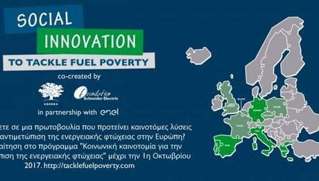 """Πρόγραμμα """"Κοινωνική Καινοτομία για την Καταπολέμηση της Ενεργειακής Φτώχειας 2017- 2018"""" στην Ευρώπη"""