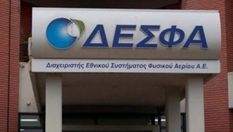 Την εκκίνηση της διαγωνιστικής διαδικασίας για τον ΔΕΣΦΑ ανακοίνωσε το ΤΑΙΠΕΔ