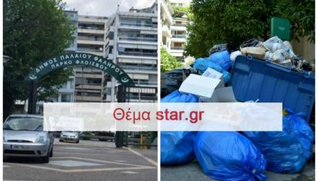 Όλη η Ελλάδα πνίγεται στα σκουπίδια, αλλά ο δήμος Παλαιού Φαλήρου είναι πεντακάθαρος! Δείτε πώς τα κατάφερε