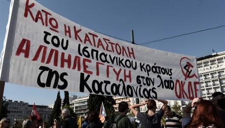 Διαμαρτυρία στην Αθήνα για την ανεξαρτησία της Καταλονίας