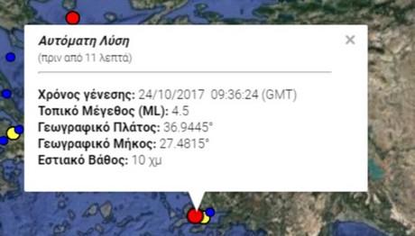 Σεισμός 4,5 Ρίχτερ στην Κω