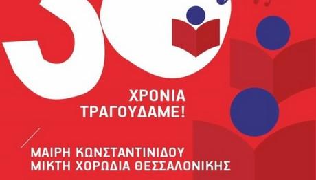 """Μικρή Χορωδία Θεσσαλονίκης """"30 χρόνια τραγουδάμε"""""""