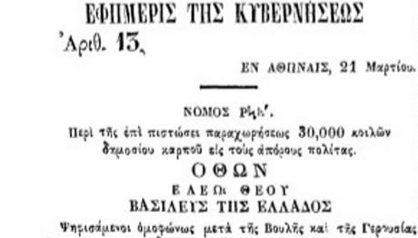 Το «κοινωνικό μέρισμα»  του … 1852 από  τον Όθωνα!