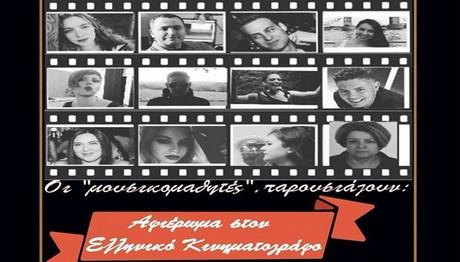 Αφιέρωμα στον Ελληνικό Κινηματογράφο στο HolyWood Stage