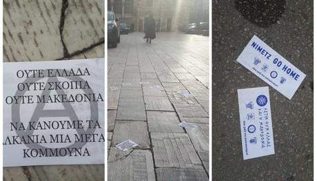 Συλλαλητήριο: Ο πόλεμος… των φυλλαδίων – «Μακεδονομάχοι» εναντίον αντιεξουσιαστών