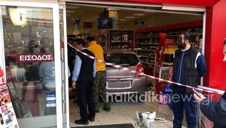 Χαλκιδική: Αυτοκίνητο μπούκαρε σε σούπερ μάρκετ