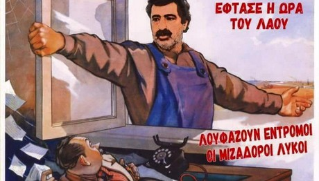 Γιατί έχει λιώσει στο γέλιο ο Πολάκης στο facebook