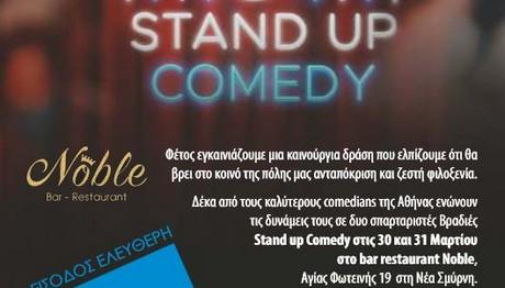 Σπαρταριστές Βραδιές Stand up Comedy στη Νέα Σμύρνη