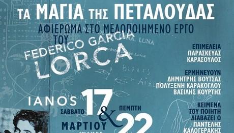 120 χρόνων  από τη γέννηση του Φεδερίκο Γκαρθία Λόρκα