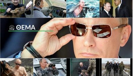 Βλάντιμιρ Πούτιν για Πρόεδρος... πάλι