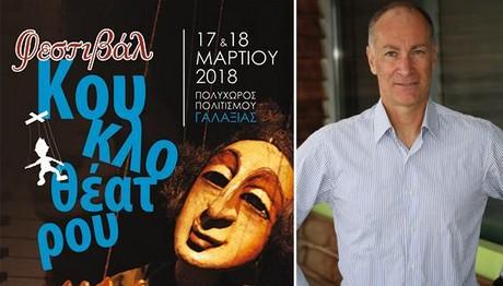 Η μεγάλη γιορτή για την Παγκόσμια Ημέρα Κουκλοθέατρου!