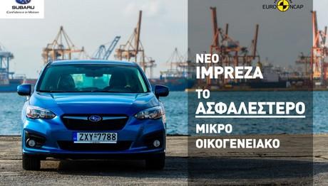 Πόσα αστέρια πήραν τα Subaru XV & Impreza  στις δοκιμές πρόσκρουσης