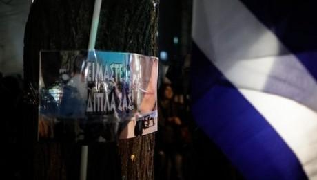 Συγκέντρωση διαμαρτυρίας έξω από το τουρκικό προξενείο
