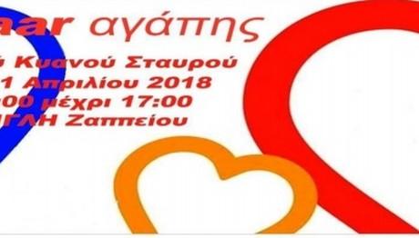 Ο Αρμενικός Κυανούς Σταυρός, διοργανώνει Μπαζάρ Αγάπης