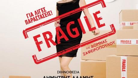 """Η θεατρική παράσταση """"FRAGILE"""""""