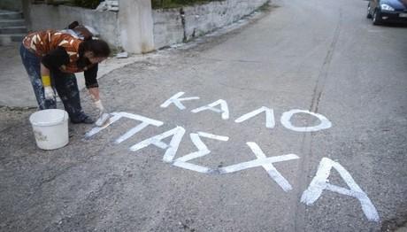 Πασχαλινές προετοιμασίες στην Κέρκυρα