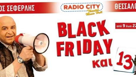 Sold out το BLACK FRIDAY και 13 στη Θεσσαλονίκη!