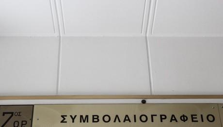 Εξάρχεια:Νέα επίθεση αναρχικών σε συμβολαιογραφείο