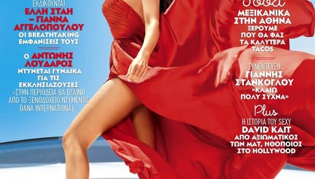 H Δέσποινα Βανδή είναι η γυναικάρα με τα κόκκινα