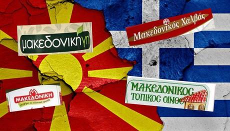 SOS από το ελληνικό επιχειρείν για το brand «Μακεδονία»
