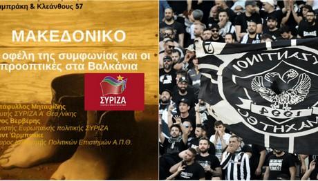 Σκοπιανό: Οι φίλαθλοι του ΠΑΟΚ ετοιμάζουν θερμή υποδοχή σε εκδήλωση του ΣΥΡΙΖΑ