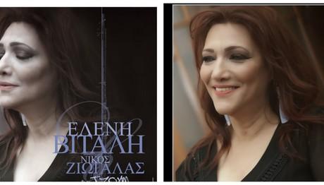 Ελένη Βιτάλη - Νίκος Ζιώγαλας στο Βεάκειο Θέατρο
