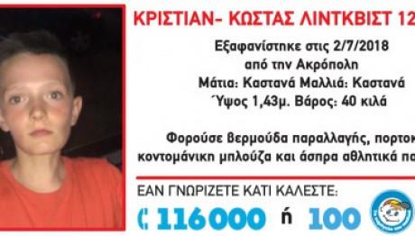 f99d753573a Εντοπίστηκε στο Αιγάλεω ο 12χρονος που είχε χαθεί στην Ακρόπολη ...