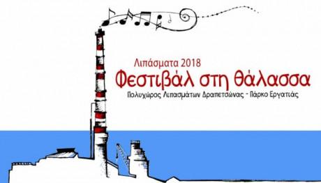Αφίσα από φεστιβάλ στη θάλασσα