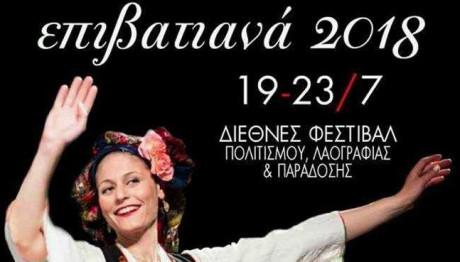 Διεθνές Φεστιβάλ Πολιτισμού