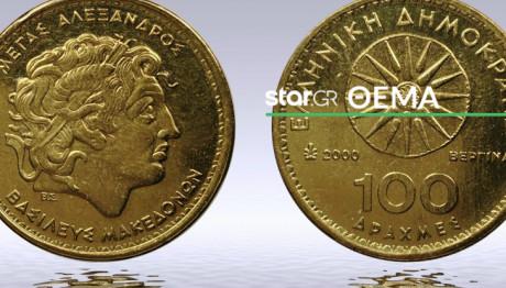 ΑΠΙΣΤΕΥΤΟ! Πωλούνται έως και 5.000 ευρώ τα κέρματα των 100 δραχμών με τον Μεγαλέξανδρο