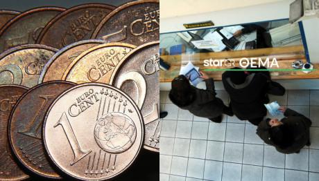 Ουρές στην εφορία και κέρματα του ευρώ