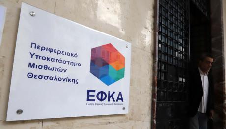 Υποκατάστημα του ΕΦΚΑ στη Θεσσαλονίκη