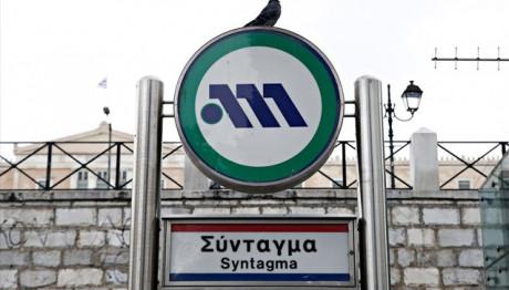 σταθμός μετρό Σύνταγμα