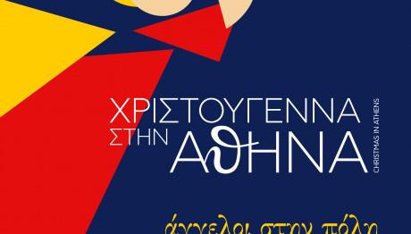 Χριστούγεννα 2018 Δήμος Αθηναίων 2019