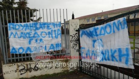 Καταλήψεις σε σχολεία της Βόρειας Ελλάδας για τη Μακεδονία