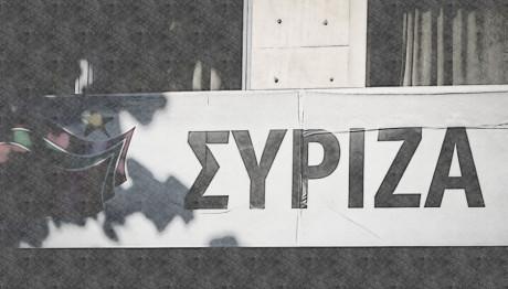 H ταμπέλα ΣΥΡΙΖΑ έξω από τα γραφεία του κόμματος στην Κουμουνδούρου